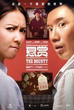 The Bounty - 2012