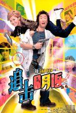 Hidden Heroes - 2004