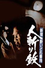 Shinjuku's Number One Drunk-Killer Tetsu - 1977