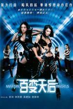 Martial Angels - 2001