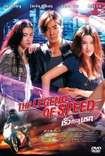 The Legend of Speed - 1999