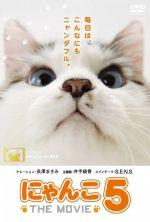 Nyanko the Movie 5 - 2012