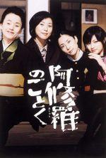 Like Asura - 2003