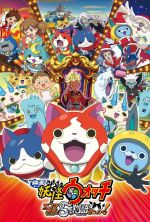 Yo-kai Watch The Movie: The Great King Enma and the Five Tales, Meow! - 2015