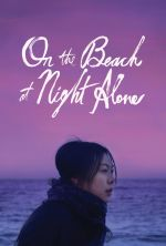On the Beach at Night Alone - 2017