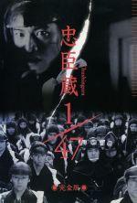Chûshingura 1/47 - 2001