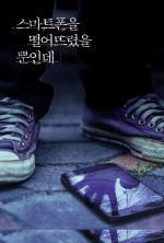 Stolen Identity - 2010