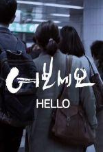 Hello - 2019