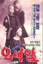 Oseam - 1990
