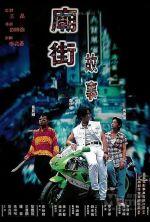 Mean Street Story - 1995