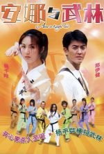 Anna in Kungfu-land - 2003