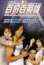 We're No Bad Guys - 1997