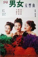 Why Wild Girls - 1994