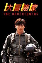 The Adventurers - 1995