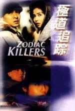 Zodiac Killers - 1991