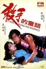A Taste of Killing and Romance - 1994