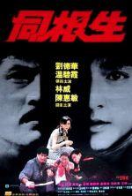 Bloody Brotherhood - 1989