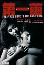The First Time is the Last Time - 1989