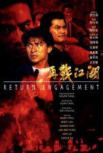 Return Engagement - 1990