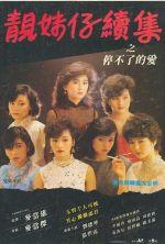 Everlasting Love - 1984