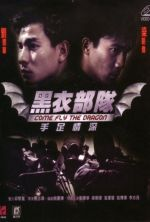 Come Fly the Dragon - 1993