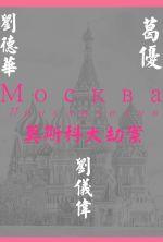 莫斯科大劫案 - 2000