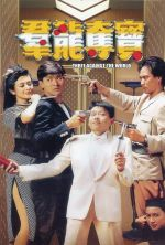 Three Against the World - 1988