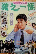 The Romancing Star III - 1989