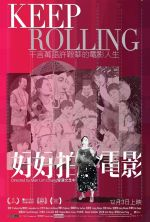 Keep Rolling - 2021