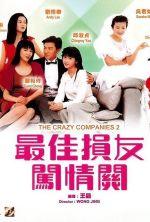 The Crazy Companies 2 - 1988