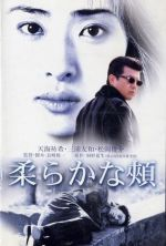 A Tender Place - 2001