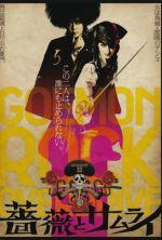 Goemon Rock 2: Rose and Samurai - 2011