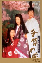 Love of a Thousand Years - Story of Genji - 2001
