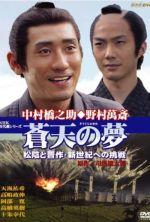 Souten no Yume Shoin to Shinsaku Shin-seiki eno Chosen - 2000