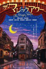 The Magic Hour - 2008
