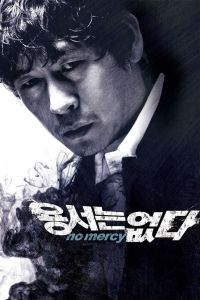 No Mercy film poster