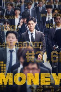 Money film poster