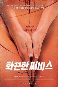 Hot Service: A Cruel Hairdresser film poster