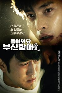 Brothers in Heaven film poster