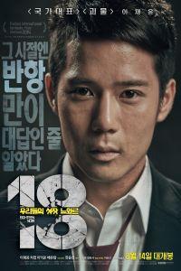 18 - Eighteen Noir film poster