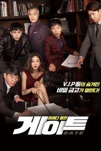 Gate film poster