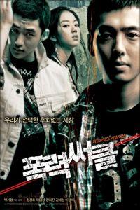 Gangster High film poster