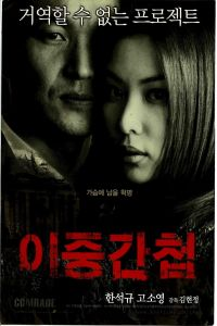 Double Agent film poster