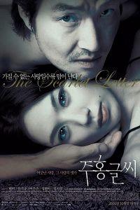 The Scarlet Letter film poster