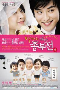 Frivolous Wife film poster