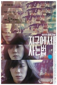 How To Live on Earth film poster
