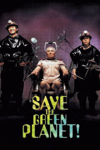 Save the Green Planet! film poster