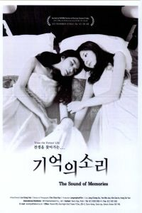The Sound of Memories film poster
