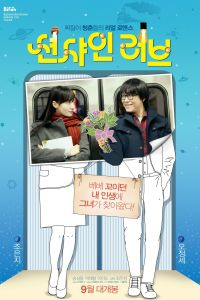 Sunshine Love film poster