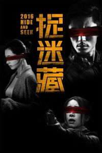 Hide and Seek film poster